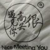 nice_meeting_you