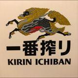 kirin_ichiban