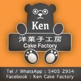 kencakefactory