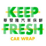 keepfreshcarwrap