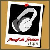 mongkokstation