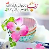 muslimah_albughuryah