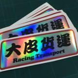 racingtransport