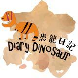 diarydinosaur