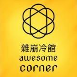 awesomecorner