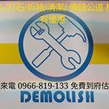 demoush
