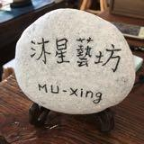 mu_xing