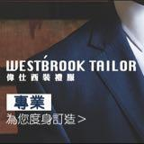 westbrook.tailor