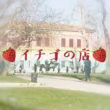 ichigonomise0301