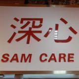 samcare2018