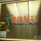 greenery.music.w235