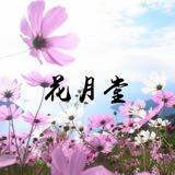 flowerilasti
