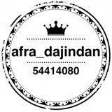 afra_dajindan