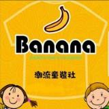 banana.kidult