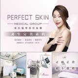 perfect_skin_medical_group