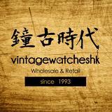 vintagewatcheshk