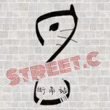 street.c