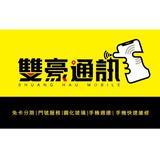 shuang_hau