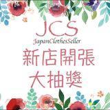 japanclothesseller
