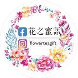 flowerteagift