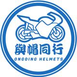 ongoing.helmets