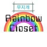 rainbow-closet