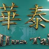 hua_tai