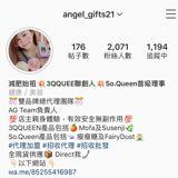 angel_gifts21