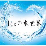 icewaterworld