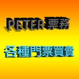 peter_concerttickets
