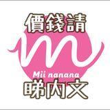 mii_nananajp