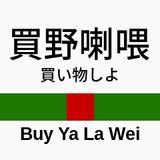 buyyalawei